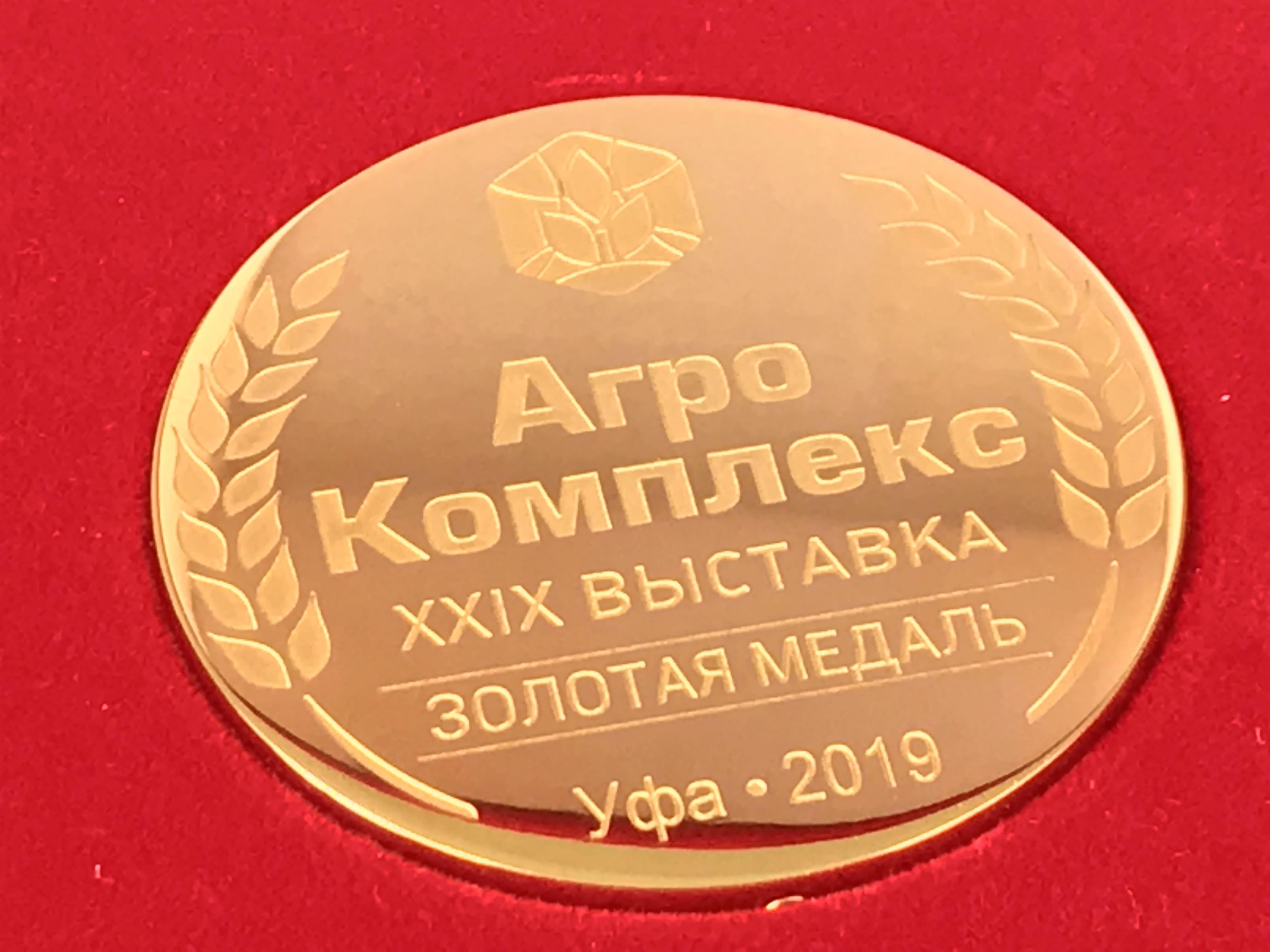 Вторая золотая медаль – за ветеринарные препараты