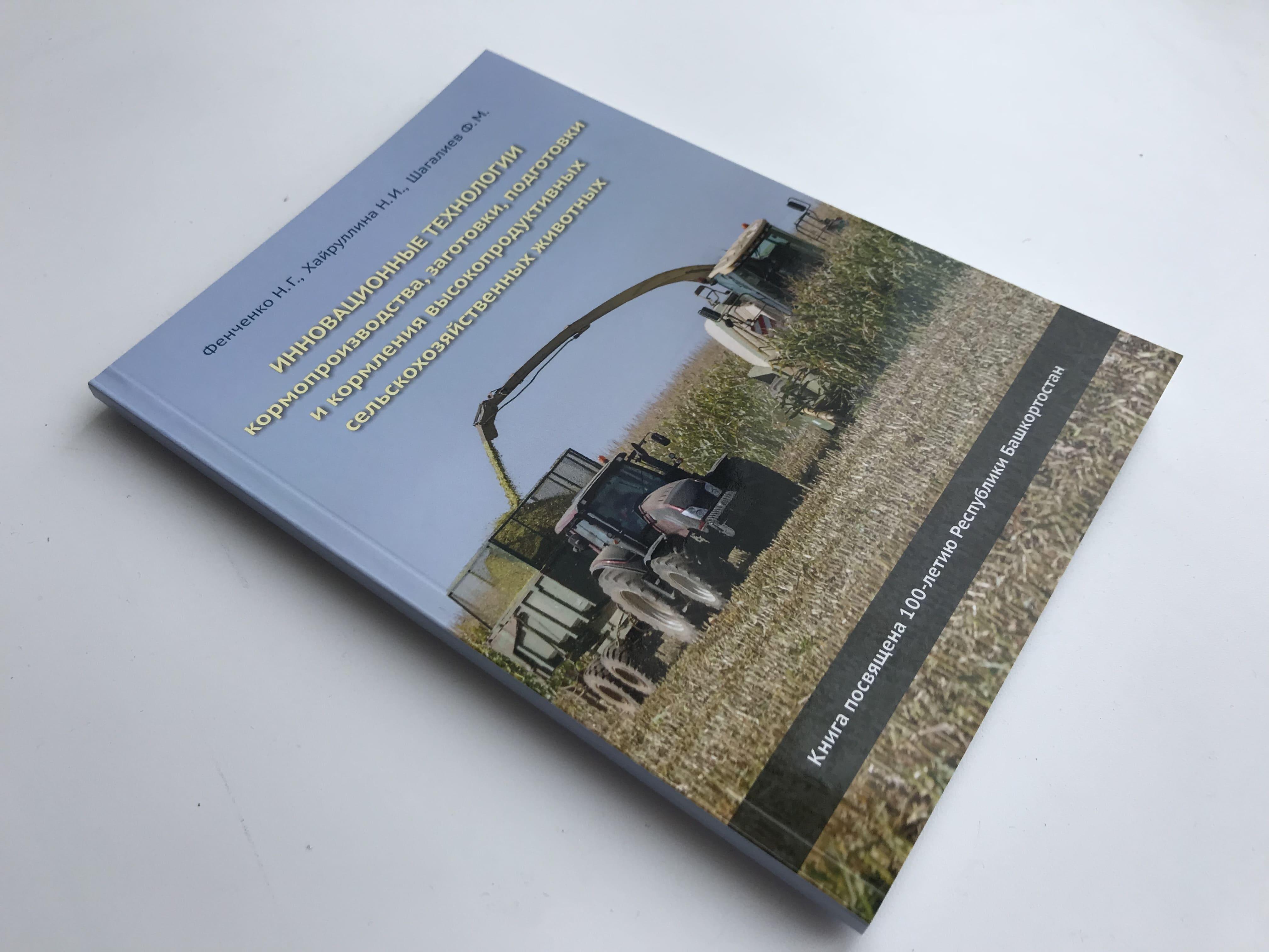В Башкирском НИИСХ вышла новая книга по кормлению сельскохозяйственных животных